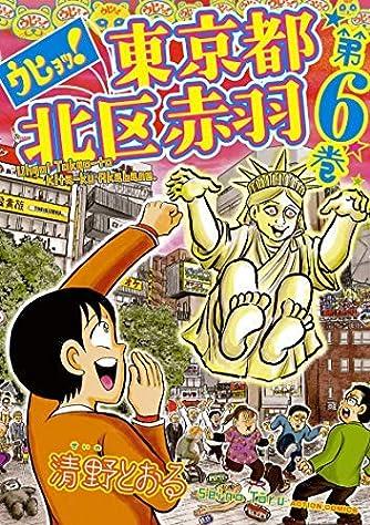 ウヒョッ!東京都北区赤羽 コミック 全6巻セット