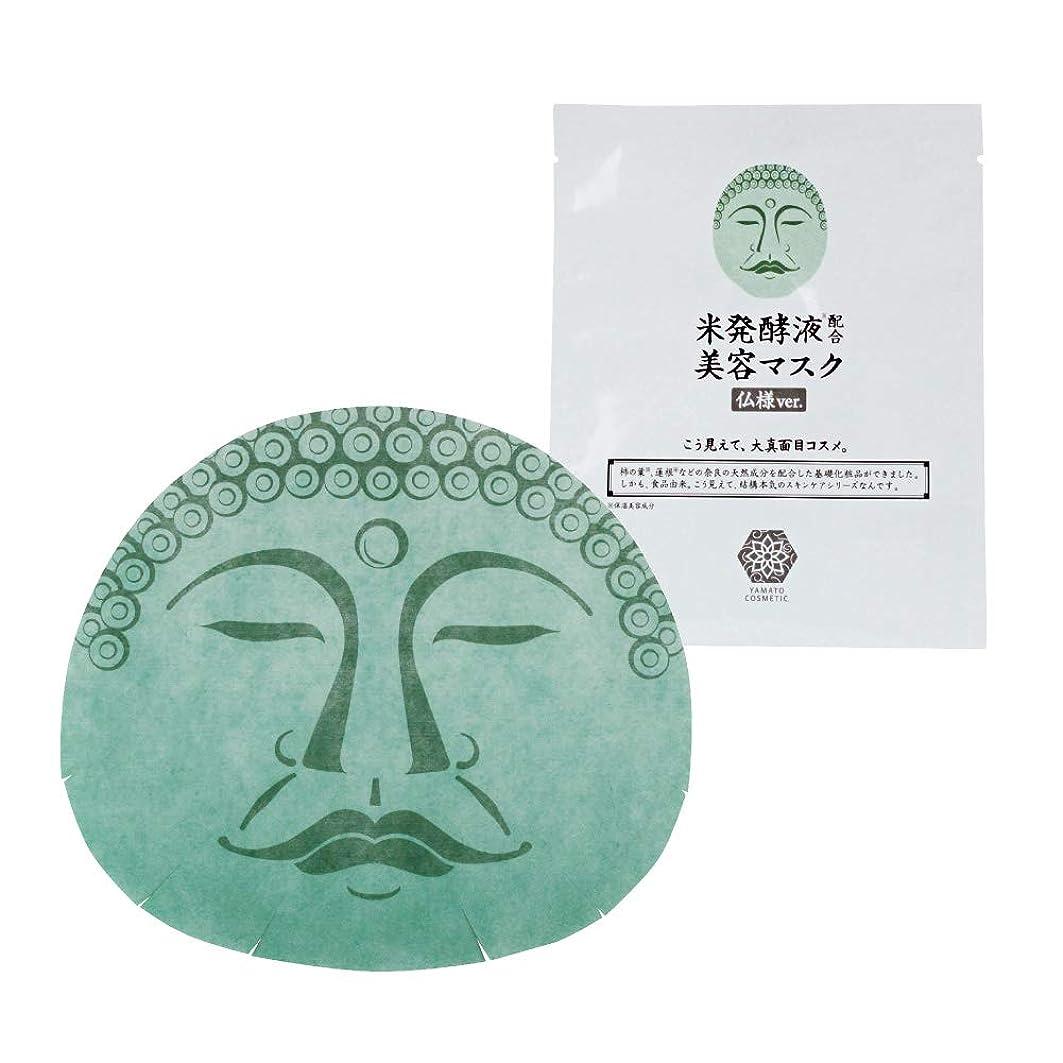 注釈雄大な故障中やまとコスメティック 美容液マスク 25mL 1枚 仏様 仏様パック