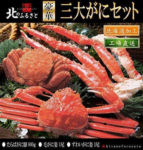 北のふるさと 北海道産 三大かに セット ボイル 三大蟹 たらば タラバ たらば蟹 脚 毛がに 毛蟹 毛ガニ 姿 ずわい ズワイ たらばがに ずわいがに 贅沢 蟹 かに カニ 贈り物 ギフト 父の日 お中元