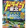 るるぶドライブ東北ベストコース'13 (るるぶ情報版ドライブ)