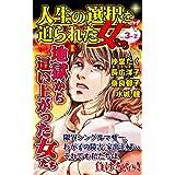 人生の選択を迫られた女たち【合冊版】Vol.3-2 (スキャンダラス・レディース・シリーズ)