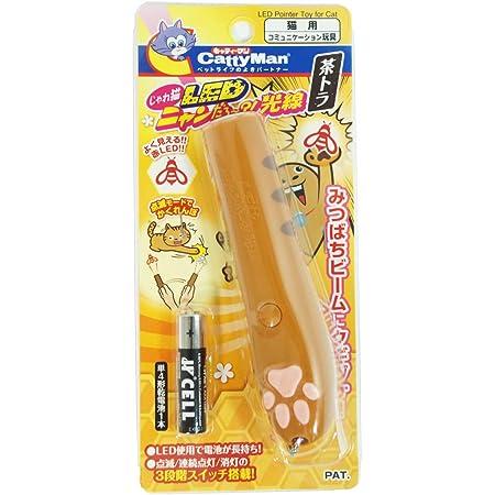 キャティーマン 猫用おもちゃ じゃれ猫 LEDニャンだろ~! 光線 茶トラ