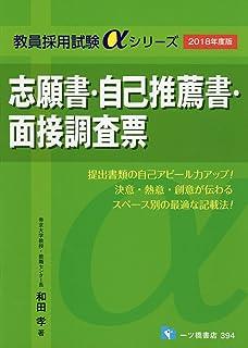 【2018年度版】志願書・自己推薦書・面接調査票 (教員採用試験αシリーズ)