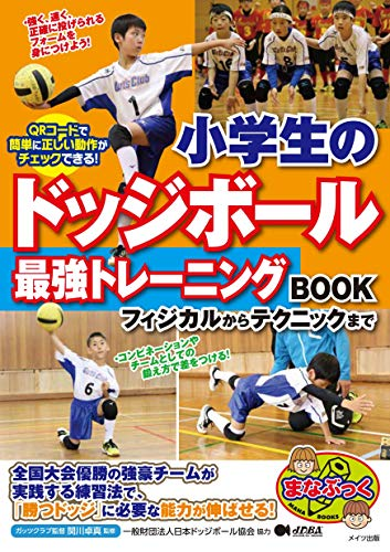 小学生のドッジボール 最強トレーニングBOOK フィジカルからテクニックまで (まなぶっく)