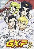 天地無用!GXP Vol.8[DVD]