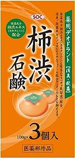 SOC 薬用柿渋石鹸 3P (100g×3)