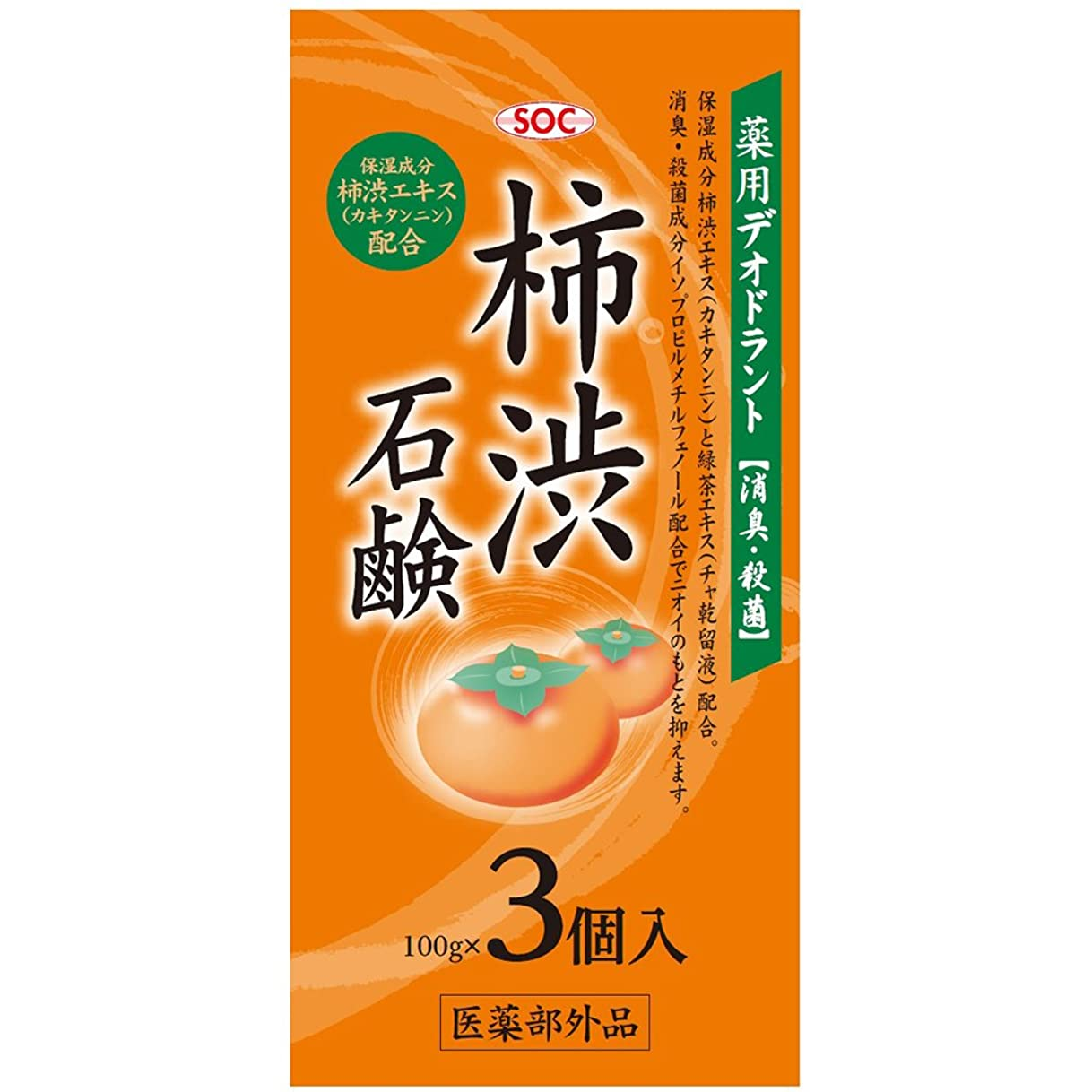 研磨ジャム指SOC 薬用柿渋石鹸 3P (100g×3)