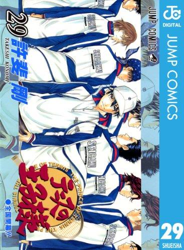 テニスの王子様 29 (ジャンプコミックスDIGITAL)