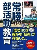 常勝部活動教育: 競技力向上のための人・チームづくり 月刊陸上競技電子版