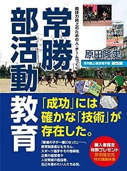 [原田隆史]の常勝部活動教育: 競技力向上のための人・チームづくり 月刊陸上競技電子版