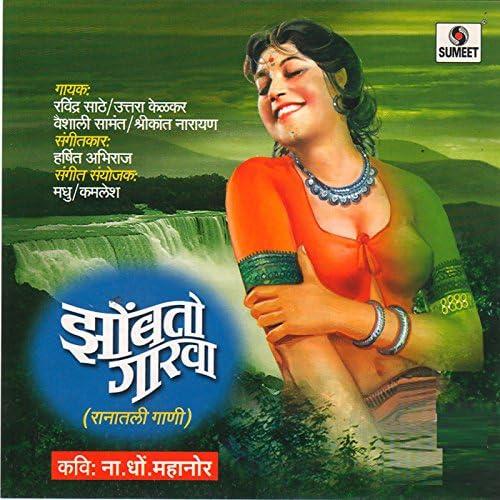 Uttara Kelkar, Ravindra Sathe, Shrikant Narayan & Vaishali Samant