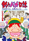 釣りバカ日誌(55) (ビッグコミックス)