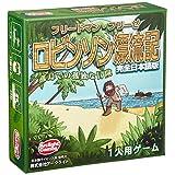 アークライト ロビンソン漂流記 完全日本語版 (1人用 25分 13才以上向け) ボードゲーム