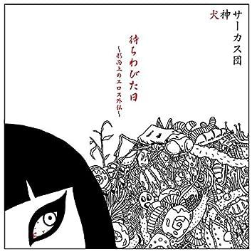 Machiwabita Hi Keijijyou No Erosu Gaiden