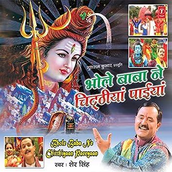 Bhole Baba Ne Chitthiyaan Paeeyaan