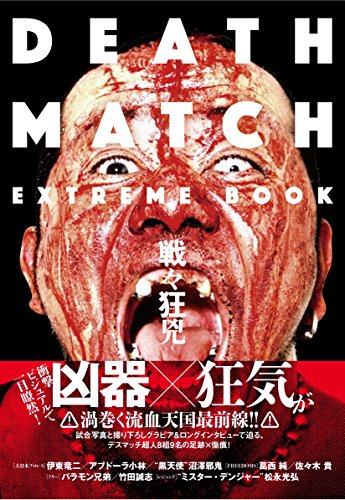 DEATH MATCH EXTREME BOOK 戦々狂兇