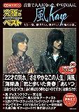 CD付マガジン『究極のベスト 02 風』~日本のレジェンドアーティスト~ (タウンムック)