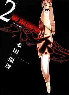東京闇虫 -2nd scenario-パンドラ 2 (ジェッツコミックス)