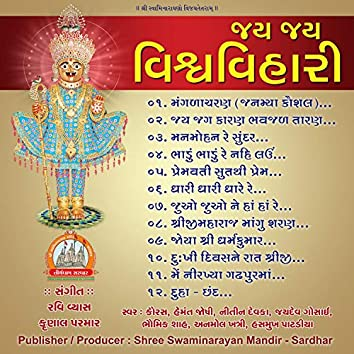 Jay Jay Vishvavihari Swaminarayan Kirtan