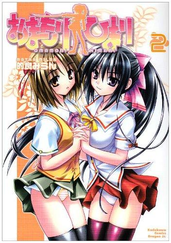 おまもりひまり 2 (角川コミックス ドラゴンJr. 101-2)