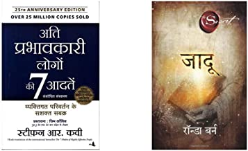 Ati Prabhavkari Logon Ki 7 Aadtein + Jadu (Set of 2 Books)