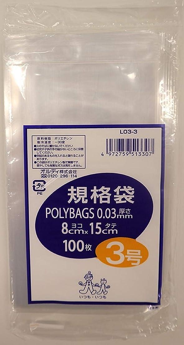 うなる靄ぼろオルディ ポリ袋 透明 8×15cm 厚み0.03mm 3号 ポリバッグ 規格袋 L03-3 100枚入
