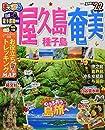 まっぷる 屋久島・奄美 種子島'22