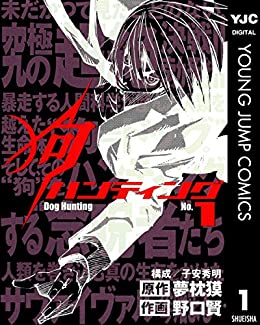 [夢枕獏, 子安秀明, 野口賢]の狗ハンティング 1 (ヤングジャンプコミックスDIGITAL)