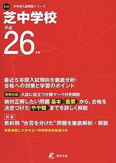 芝中学校 26年度用 (中学校別入試問題シリーズ)