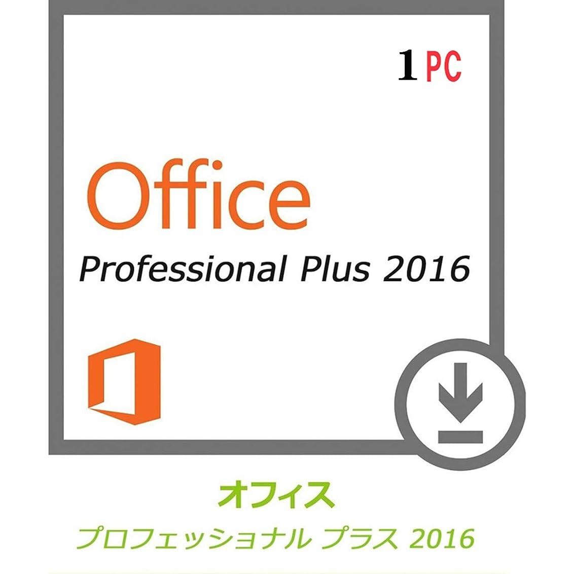 頭蓋骨マルクス主義者スペア2016 Office Professional Plus 1PC ダウンロード版 正規プロダクトキー 日本語対応