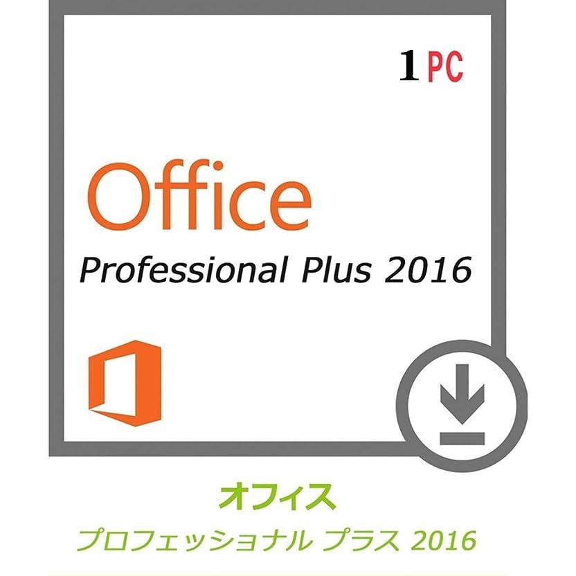 くちばし学習に対処する2016 Office Professional Plus 1PC ダウンロード版 正規プロダクトキー 日本語対応