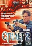 Stilet 2 (3 DVD)