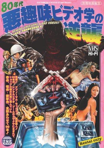 別冊映画秘宝 80年代悪趣味ビデオ学の逆襲 (洋泉社MOOK 別冊映画秘宝)の詳細を見る