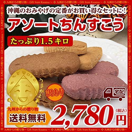 スイーツ 沖縄 土産 アソート ちんすこう 種類色々 1.5キロ 訳あり 大容量 お菓子 スイーツ 送料無料 ポイント消化 訳あり わけあり 約150個以上