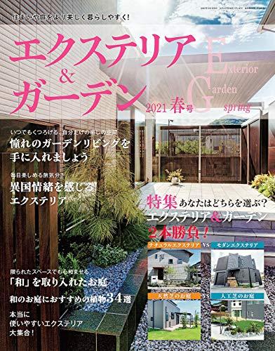 エクステリア&ガーデン (2021年春号) [雑誌]
