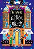 百貨の魔法 (ポプラ文庫 む 3-1)