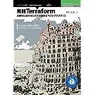 実践Terraform AWSにおけるシステム設計とベストプラクティス (技術の泉シリーズ(NextPublishing))