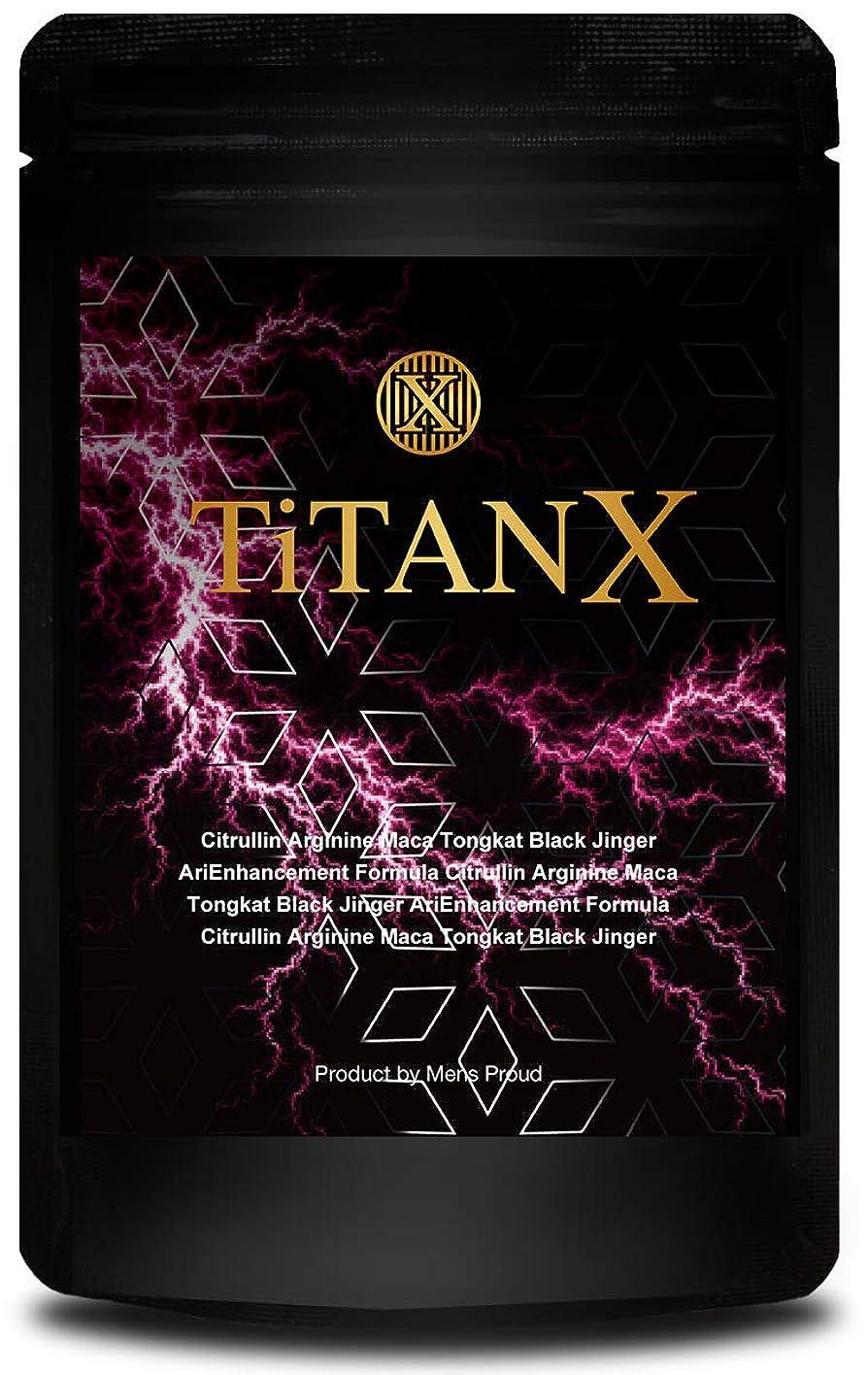 レクリエーションデッキ引退したTiTAN X タイタンエックス マカ アルギニン シトルリン 亜鉛 クラチャイダム 厳選18種類配合