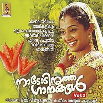 Nadodinritha Gaanangal, Vol. 2