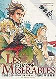 LES MISERABLES(1)【期間限定 無料お試し版】 (ゲッサン少年サンデーコミックス)