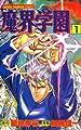 魔界学園(1) (少年チャンピオン・コミックス)