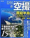 房総半島釣り場ガイド 内房・南房 千葉県南西部東京湾岸の釣り場154