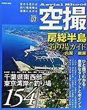房総半島釣り場ガイド 内房・南房 千葉県南西部東京湾岸の釣り場154 (COSMIC MOOK)