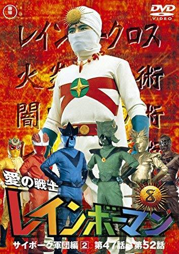 愛の戦士レインボーマンVOL.8 [DVD]