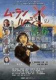 ムーランルージュの青春 [DVD] image