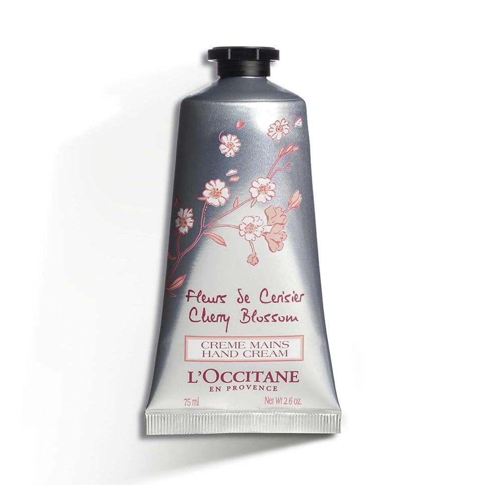 寝室南破滅ロクシタン(L'OCCITANE) チェリーブロッサム ソフトハンドクリーム 75ml
