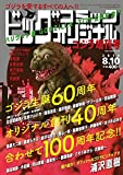 ビッグコミックオリジナルゴジラ増刊号