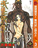 天上天下 モノクロ版【期間限定無料】 3 (ヤングジャンプコミックスDIGITAL)