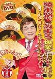 綾小路きみまろ 爆笑!エキサイトライブビデオ第4集 DVD