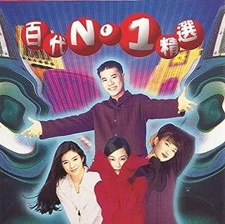 EMI No. 1 Selection 百代 No.1 精選 - 彭羚, 巫啟賢, 揚采妮, 劉雅麗, 鄺美雲, 黎明詩, 張立基